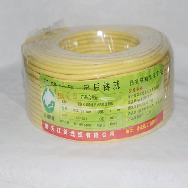 BVR- 4 黄